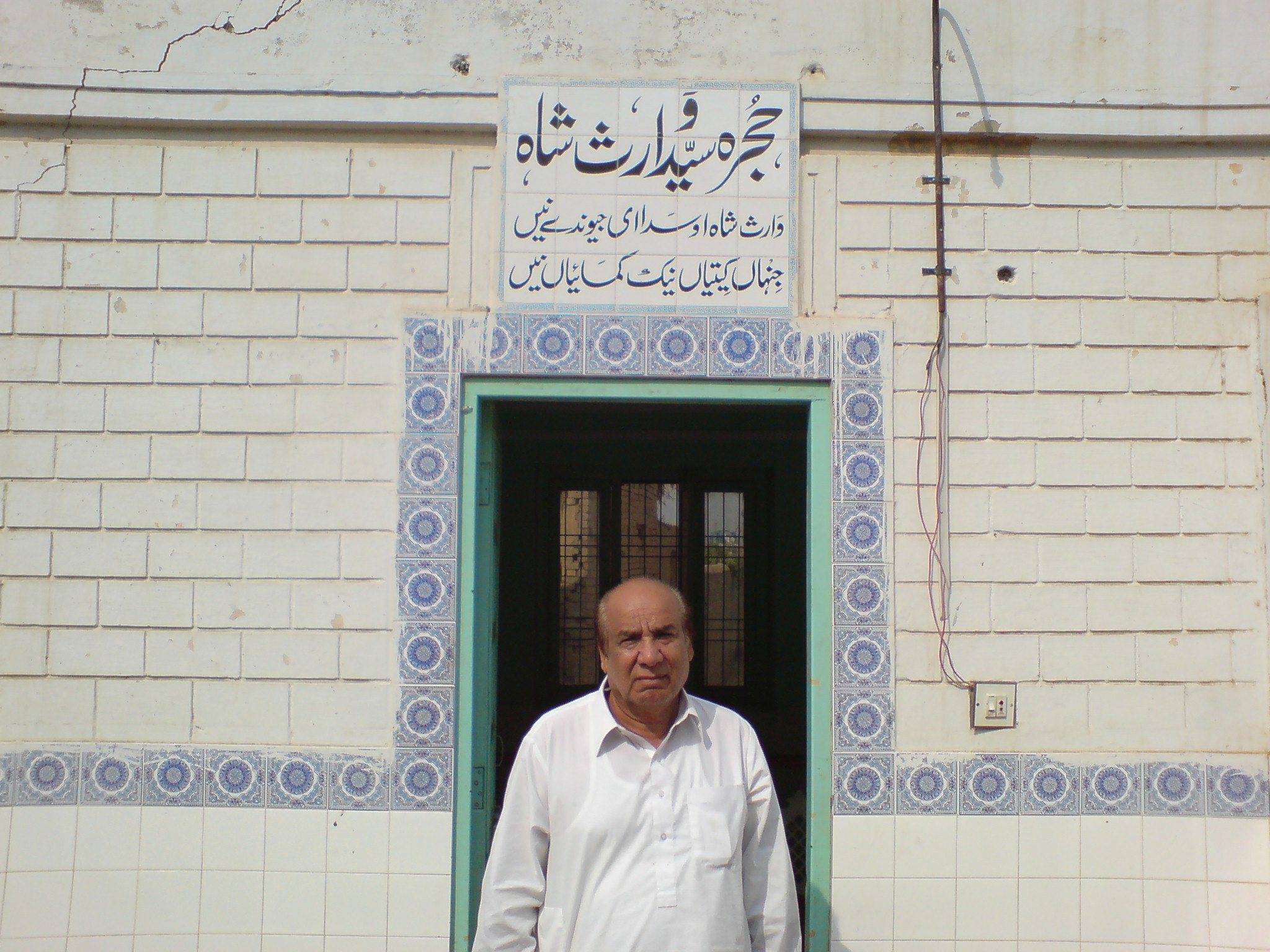 mr  hanif ramay then allocated