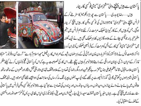 Tourism In Pakistan A French Doctor Takes 6 000 Mile Ride Wonders